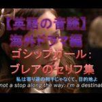 【音読で英語の達人】海外ドラマ編 ゴシップガール 爽快!ブレア集