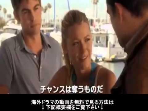 ゴシップガール【海外ドラマの動画を無料で見る方法】